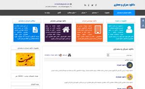 سایت دانلود عمران و معماری