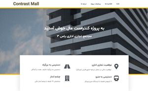 سایت شرکتی کنتراست مال
