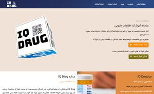 سایت کیوآرکد اطلاعات دارویی