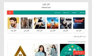 سایت معرفی کانال