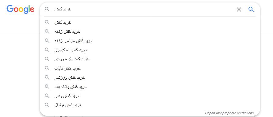 پیداکردن کلمات کلیدی سایت فروشگاهی از طریق پیشنهادات جستجوی گوگل