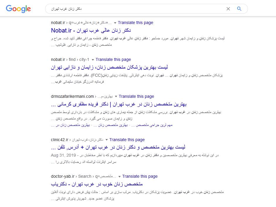 سئو محلی سایت پزشکی - لیست سایت های نتیجه جستجوی گوگل