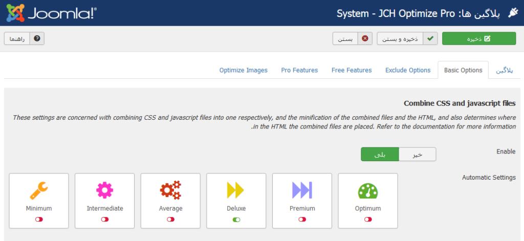 افزایش سرعت سایت های جوملا با JCH Optimize Pro
