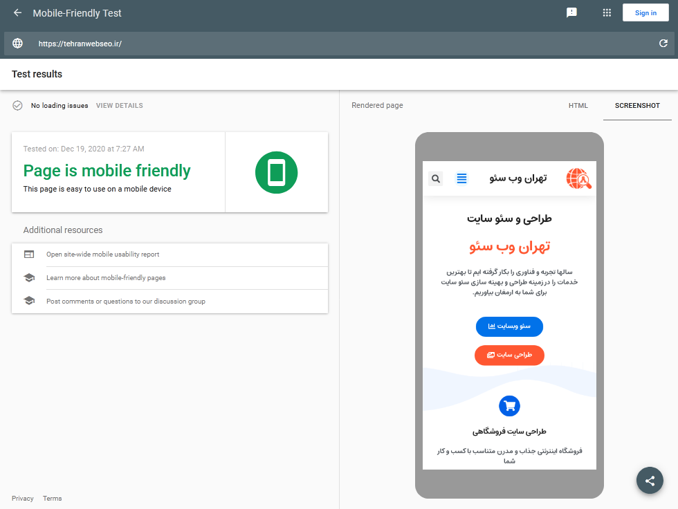 تست موبایل فرندلی و ریسپانسیو بودن توسط گوگل