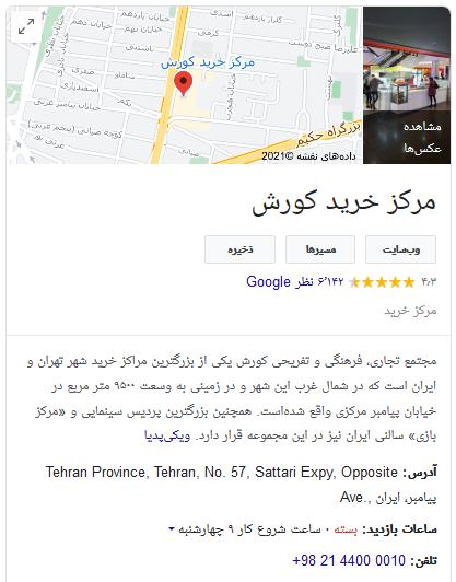 لیست جستجوی محلی گوگل