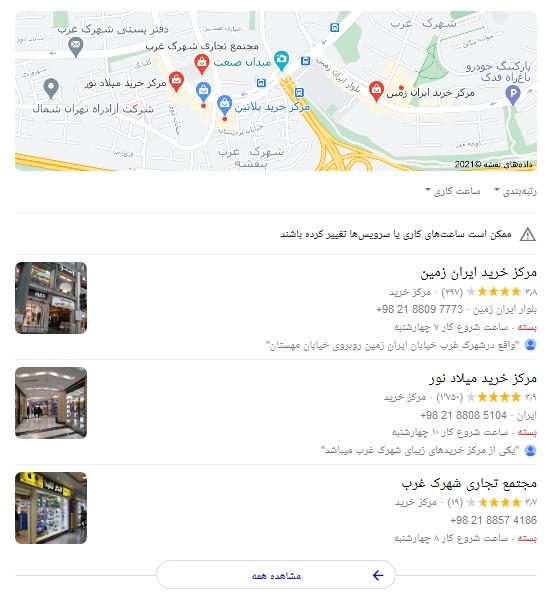 نتایج سئو محلی در جستجوی گوگل