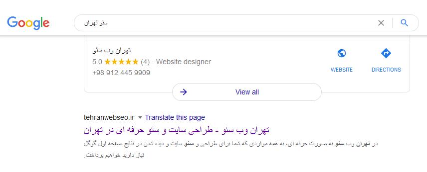 سئو محلی تهران وب سئو