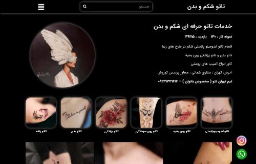 سایت خدمات تاتو
